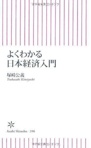 よくわかる日本経済入門 (朝日新書)