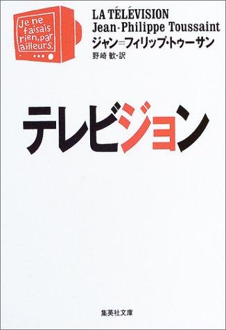 テレビジョン (集英社文庫)