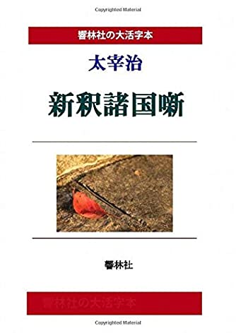 【大活字本】太宰治「新釈諸国噺」(響林社の大活字本シリーズ)
