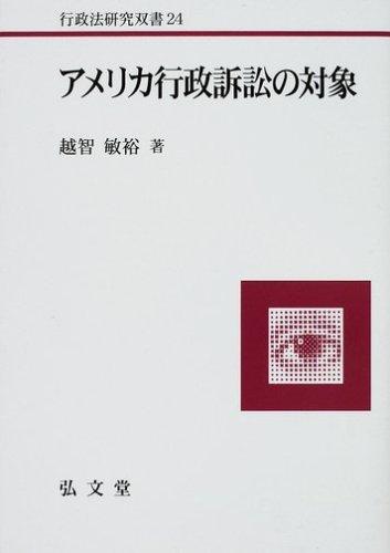 アメリカ行政訴訟の対象 (行政法研究双書24)