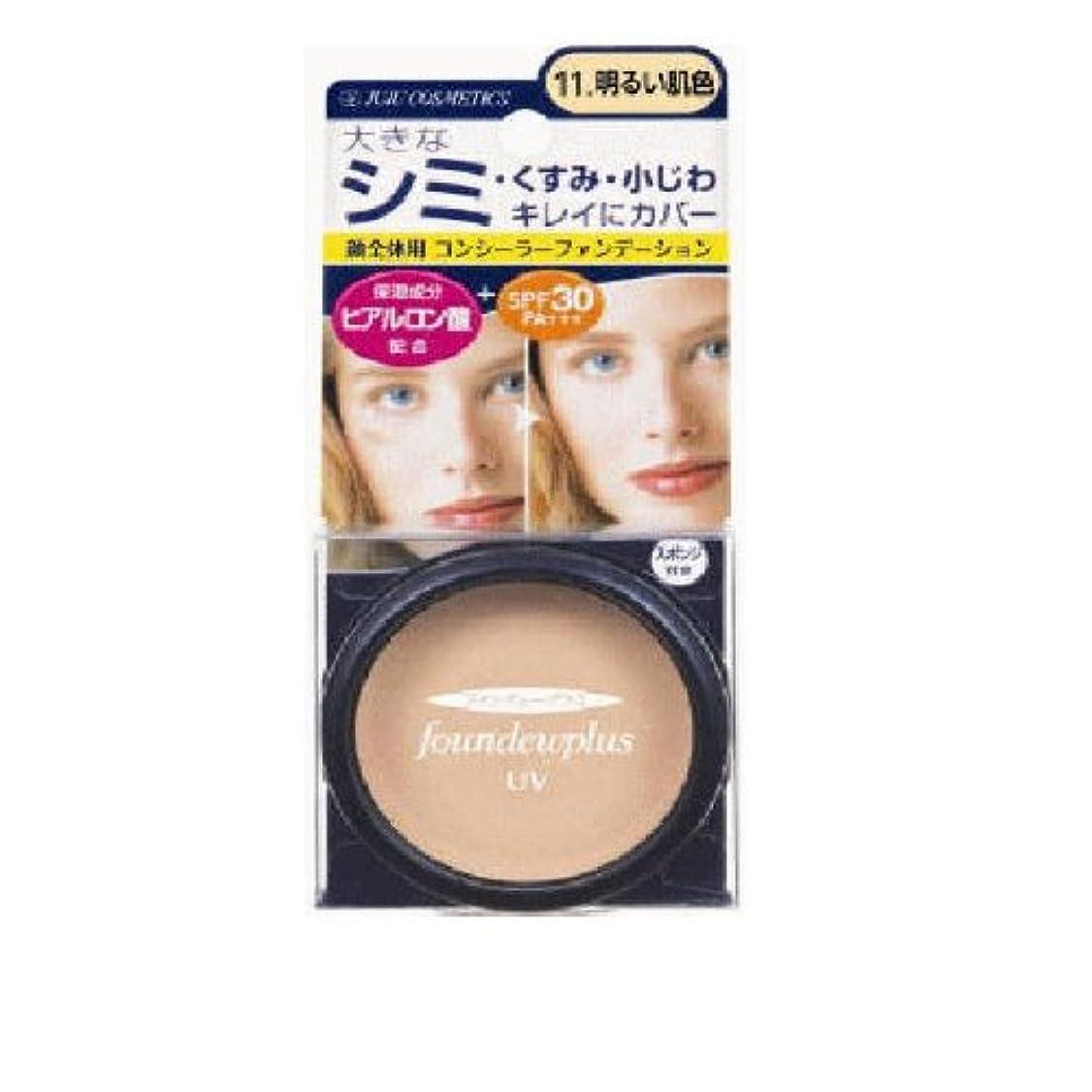 カウントアップマスタードきつくファンデュープラスR UVコンシーラーファンデーション 11.明るい肌色