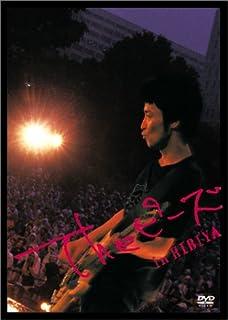 The ピーズ in HIBIYA [DVD]