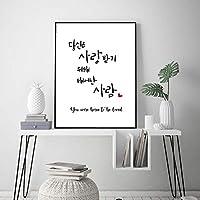 あなたは愛されるために生まれました韓国の引用ポスター現代のミニマリストクリスチャンポスター韓国リビングルームの白黒写真-45x65cm-フレームなし