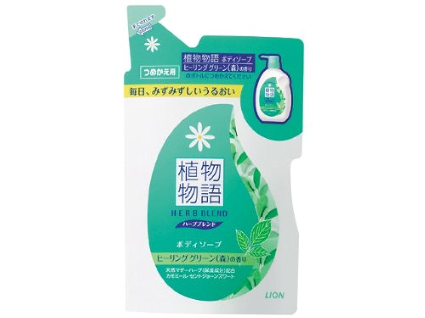 推定する組立アドバイス植物物語 ハーブブレンド ボディソープ ヒーリンググリーン(森)の香り つめかえ用 420ml