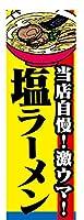 『60cm×180cm(ほつれ防止加工)』お店やイベントに! のぼり のぼり旗 当店自慢!激ウマ!塩ラーメン