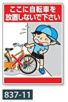 「自転車を放置しないでください 」標識 公共イラスト標識 837-11 600×450mm