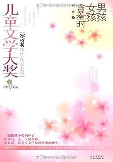 儿童文学大奖冰心奖获奖作家书系:男孩女孩含羞时 (五叶草文丛)
