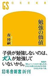 生涯収入9億6400万円 !『身分帳』が原作となる映画『すばらしき世界 ...