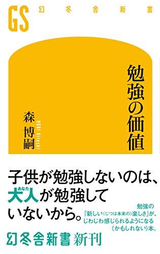 勉強の価値 (幻冬舎新書)
