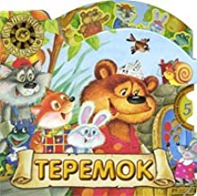 Teremok (The Small Cabin) - Russian folk tale - in Russian language