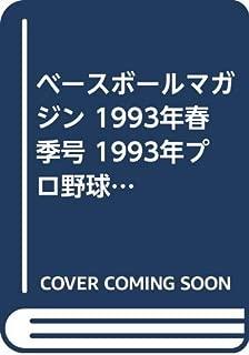 ベースボールマガジン 1993年春季号 1993年プロ野球ペナントレース開幕展望号