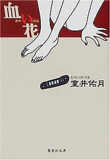 血い花 (集英社文庫)