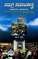 Samagra Samajashastra