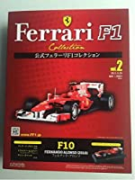 フェラーリF1 コレクション F10 アロンソ アシェット ミニカー 検索用 デアゴスティーニ F1マシンコレクション ハミルトン 可夢偉 75