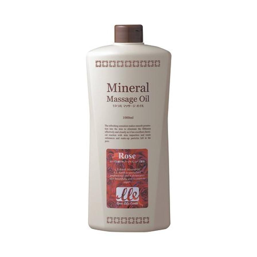 取り出すはさみレプリカLLE 業務用 ミネラル マッサージオイル [香り5種] (ボディ用) ローズ1L