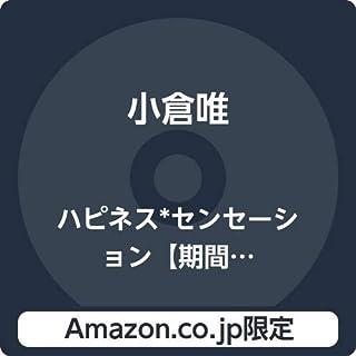 【Amazon.co.jp限定】ハピネス*センセーション【期間限定盤】(複製サイン&コメント入りL版ブロマイド付き)...