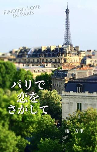 パリで恋をさがして