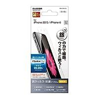 ELECOM iPhone 6s/6 対応 フィルム 抗菌  PM-A15FLHYA