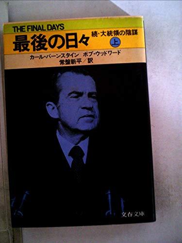 最後の日々 上―続・大統領の陰謀 (文春文庫)の詳細を見る