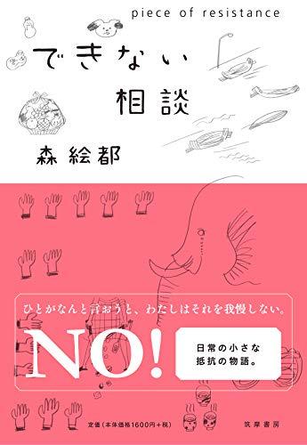 [画像:できない相談 (単行本)]
