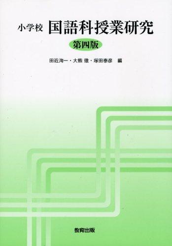 小学校 国語科授業研究