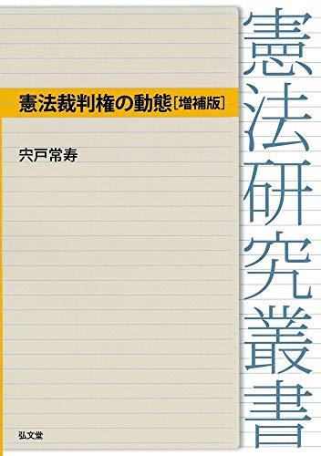 憲法裁判権の動態 増補版 (憲法研究叢書)