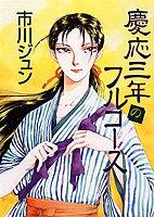 慶応三年のフルコース (YOUコミックス)の詳細を見る