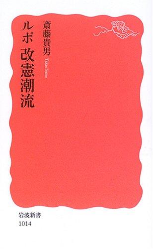ルポ 改憲潮流 (岩波新書)