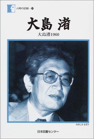 大島渚―大島渚1960 (人間の記録)