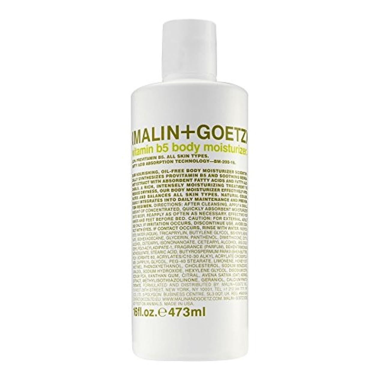真面目な主人結婚式MALIN+GOETZ Vitamin B5 Body Moisturiser 473ml - マリン+ゲッツビタミン5ボディモイスチャライザーの473ミリリットル [並行輸入品]