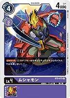 デジモンカードゲーム BT5-075 ムシャモン C