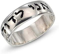 ani l dodi v dodi li hebrew