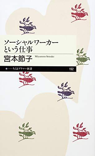 ソーシャルワーカーという仕事 (ちくまプリマー新書)