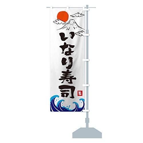 いなり寿司 のぼり旗 サイズ選べます(コンパクト45x150cm 右チチ)