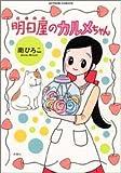 明日屋のカルメちゃん (ACTION COMICS)