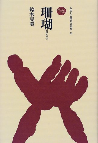 珊瑚(さんご) (ものと人間の文化史)