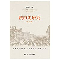 Urban History 31 Series(Chinese Edition)