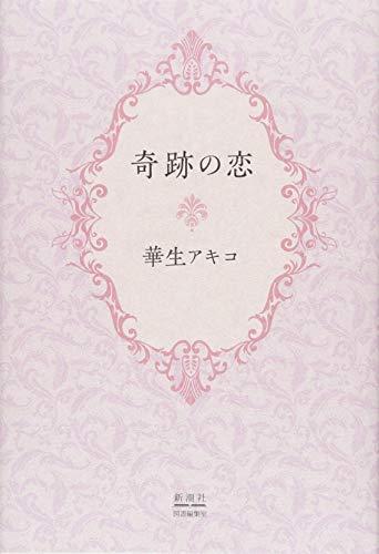 新潮社『奇跡の恋』