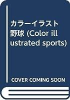 カラーイラスト 野球 (Color illustrated sports)