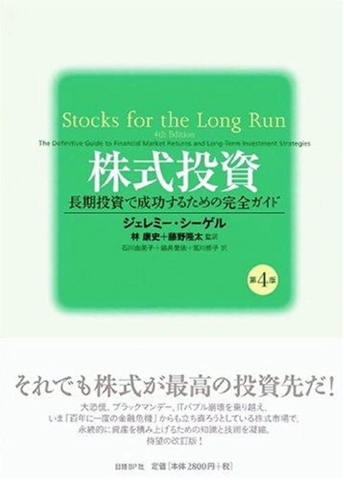 旋回りんご気を散らす株式投資 第4版