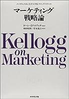 マーケティング戦略論―ノースウェスタン大学大学院ケロッグ・スクール