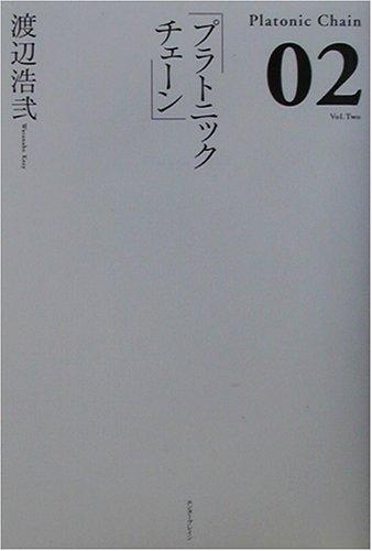 プラトニックチェーン〈02〉