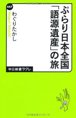 ぷらり日本全国「語源遺産」の旅 (中公新書ラクレ)