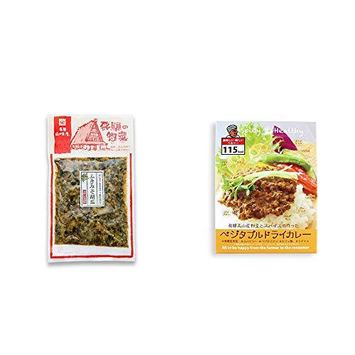 [2点セット] 飛騨山味屋 ふきみそ胡瓜(120g) ・飛騨産野菜とスパイスで作ったベジタブルドライカレー(100g)
