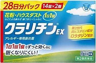【第2類医薬品】クラリチンEX(14錠2個パック) 28錠 ※セルフメディケーション税制対象商品