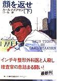 顔を返せ〈下〉 (角川文庫)