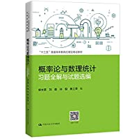 Probability theory and mathematical statistics exercises full solution to the questions Selected Thirteen Five general higher education planning materials applied(Chinese Edition)
