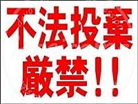 「不法投棄厳禁!!」 金属板ブリキ看板警告サイン注意サイン表示パネル情報サイン金属安全サイン