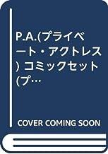 P.A.(プライベート・アクトレス) コミックセット (プチコミフラワーコミックス) [マーケットプレイスセット]