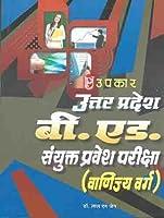 Uttar Pradesh B.Ed. Sanyukt Pravesh Pariksha (Vanijya Varg)